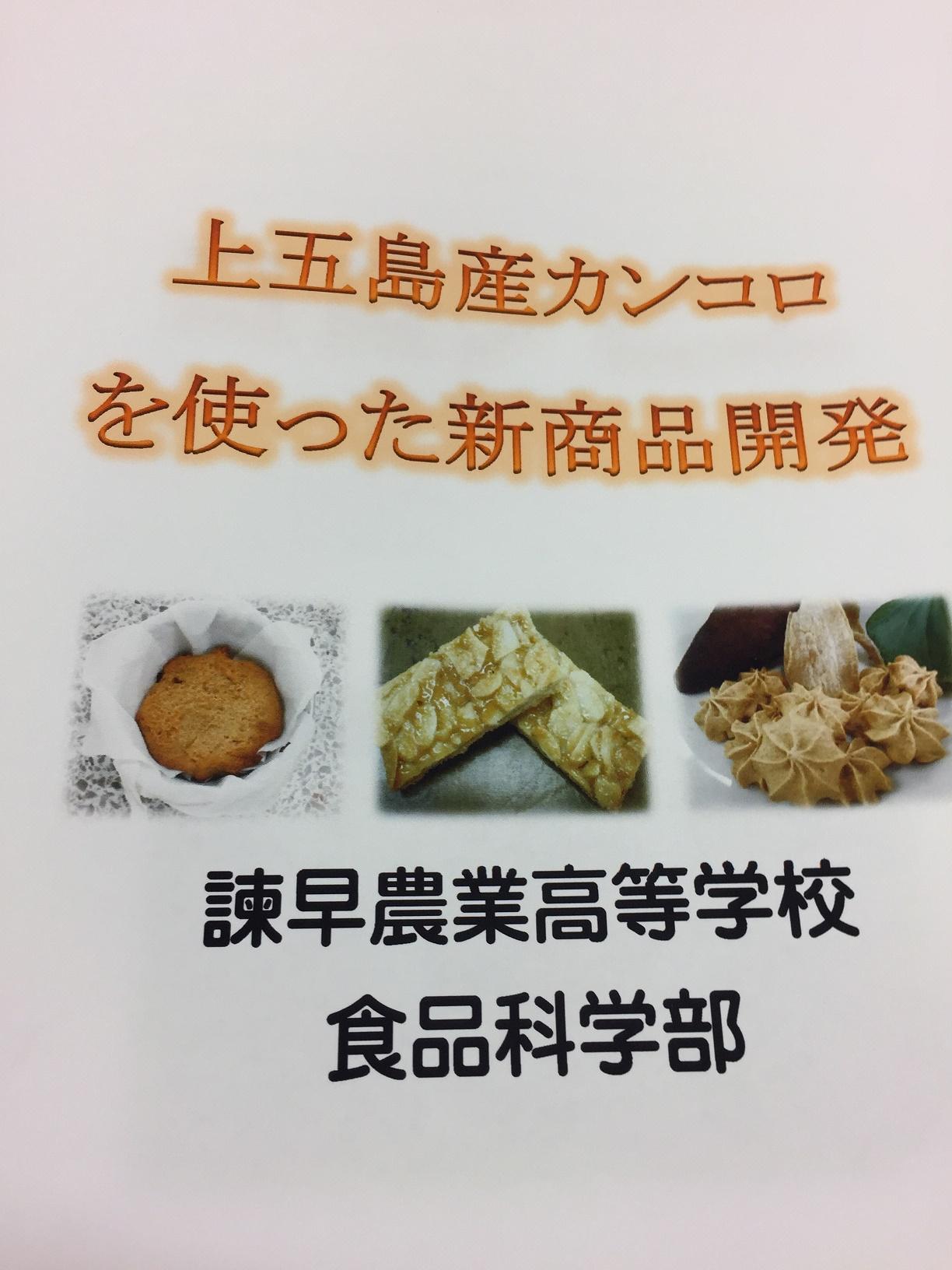 県立諫早農業高校によるカンコロ菓子商品開発PJ