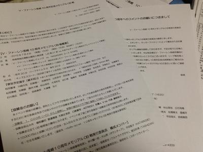 (前編)V・ファーレン長崎メモリアルOB戦~なぜ、ぼくはOB戦を開催しようとおもったか?~