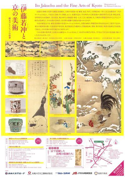 伊藤若冲と京の美術開催