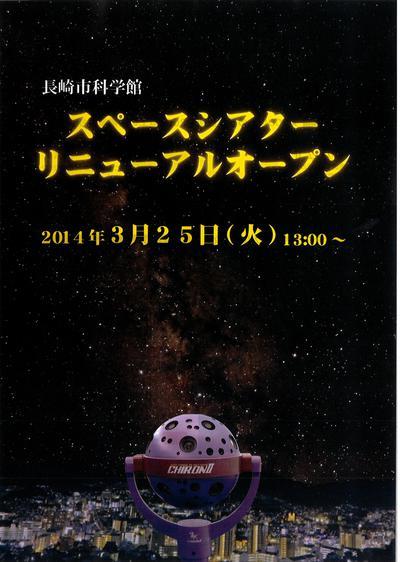 長崎市科学館スペースシアターリニューアルオープン