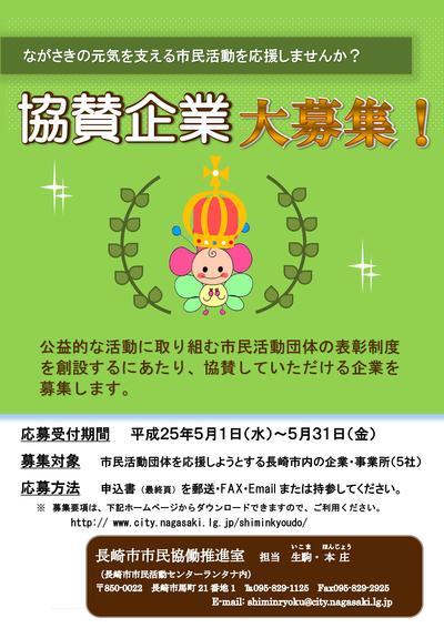長崎市市民活動センター「ランタナ」