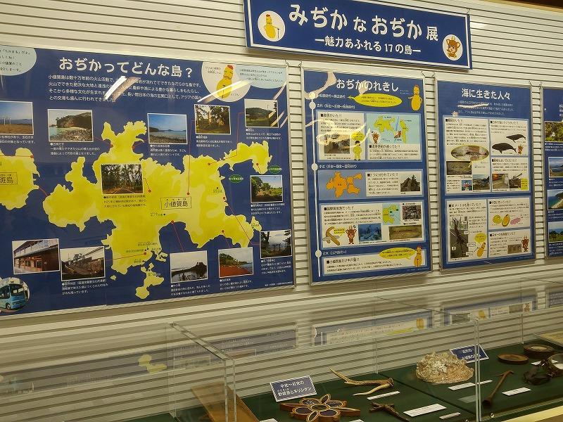 九十九島で「おぢか展」が開催中!