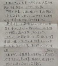 お客様からの嬉しいお手紙に乾杯!!