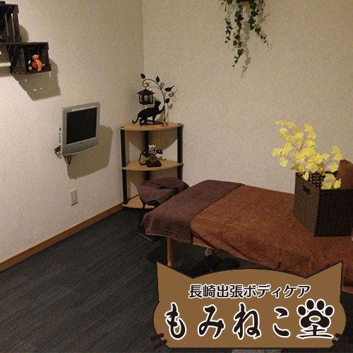 出張マッサージ、松山と浜町の個室サロンの、もみねこ堂