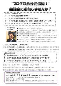ブログ勉強会のお知らせ