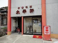 【太平軒】 時津町にある中華料理店