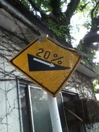 20%標識の場所はココ!