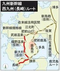 九州新幹線 長崎ルート 長崎⇔諫早間着工認可
