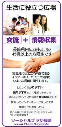 【ソーシャルプラザ長崎】開講!