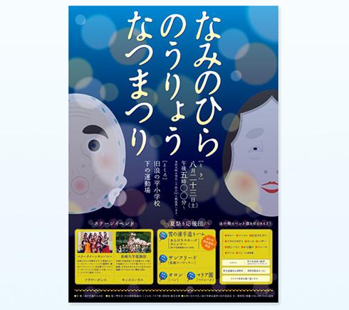 浪の平納涼夏祭り2014