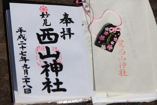 御朱印、長崎市中心部の神社