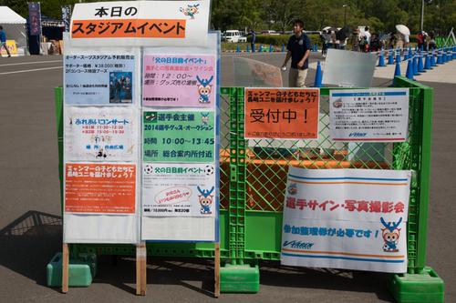 ホーム讃岐戦 2014 J2