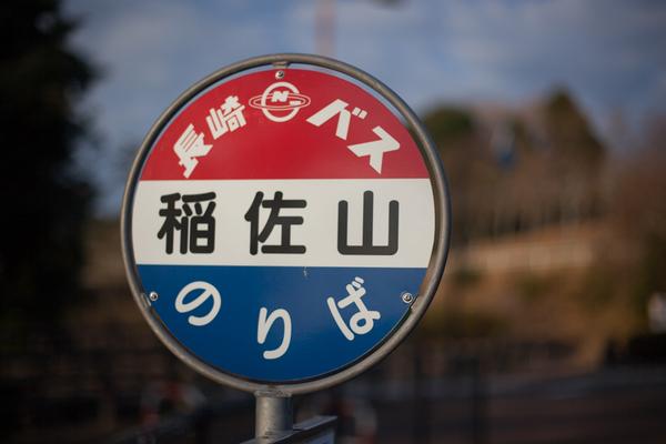 長崎夕日 路線バスで行く稲佐山4