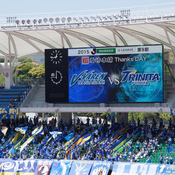長崎vs大分 ホーム 2015 J2