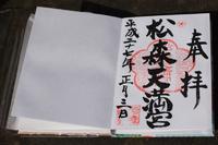 初詣、長崎三社参り 2015 御朱印とか