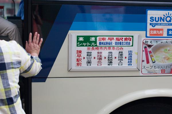 ●V・ファーレン長崎 1-2 セレッソ大阪 2016 J2