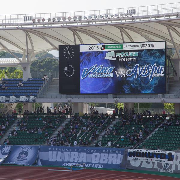 長崎vs福岡 ホーム 2015 J2