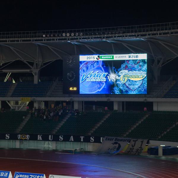 長崎vs群馬 ホーム 2015 J2