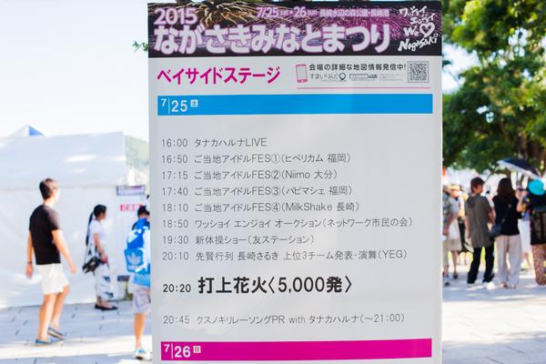 ながさきみなとまつり 2015 花火&アイドル