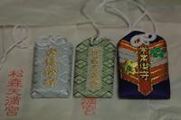 長崎の学業の神様、松森天満宮
