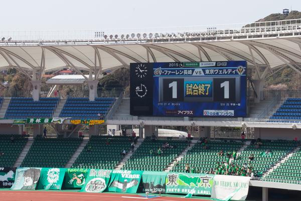 長崎vs東京 ホーム 2015 J2