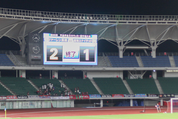 ○V・ファーレン長崎 2-1 高知ユナイテッドSC 2016 天皇杯