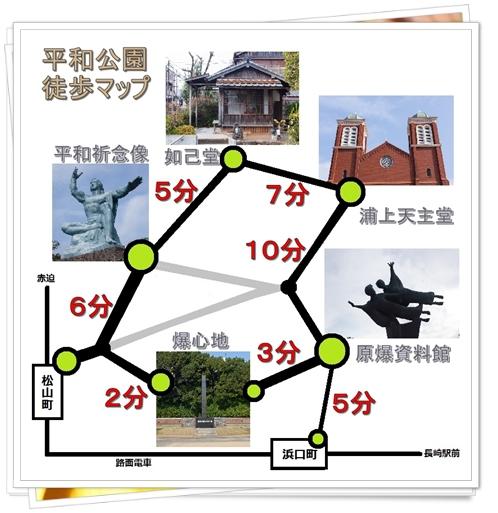 長崎平和公園界隈の徒歩時間マップ