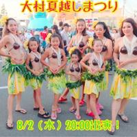 大村夏越しまつりで踊ります!