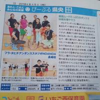 長崎新聞とっとってに載りました♪