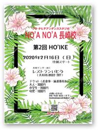 NOANOA長崎校 第2回発表会