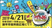 ☆4月・5月のイベント情報☆