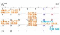 6月のレッスンスケジュール(更新)