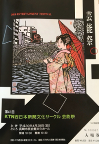 KTN文化サークル芸能祭