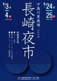 長崎夜市出演中止です!