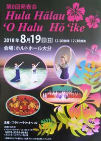 ハルフラ発表会!!