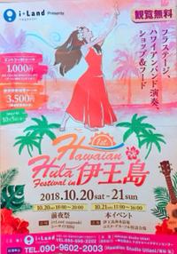 日曜日は伊王島で踊ります!