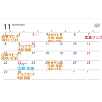 11月のレッスンスケジュール&イベント情報