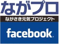 第23回ながプロ定例会の出欠ご連絡はFacebook!!