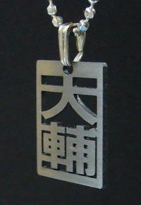 漢字ペンダント 漢字ネックレス ネームペンダント