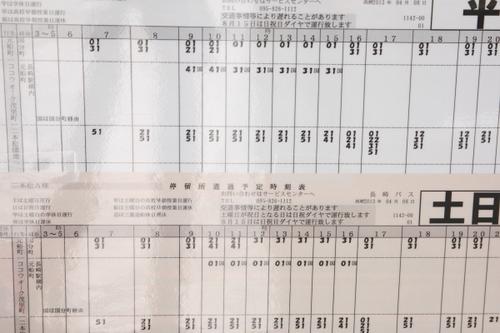 長崎夜景 路線バスで行く鍋冠山