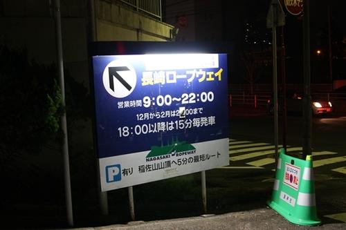 長崎夜景 路線バスとロープウェイで行く稲佐山