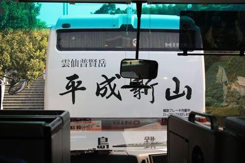 福岡戦アウェイ 2013 J2