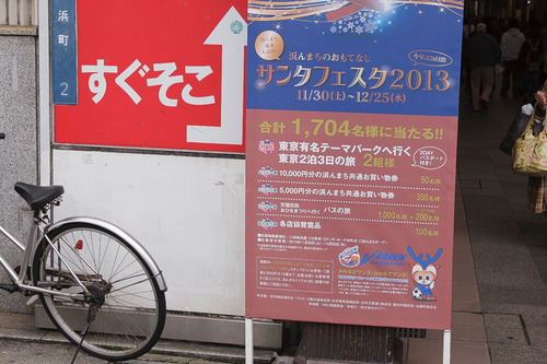 浜んまちおもてなし活動 京都戦PV 2013 J2 P.O.