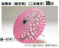 演劇や舞踊にオススメの和傘各種あります♪