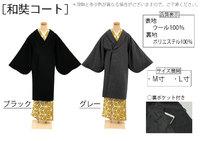 ウール100%!幅広く使える便利な冬の定番・和装コート♪
