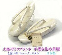 稀少なLLサイズの大阪草履ブランド・ときわ屋・本草履が人気です♪