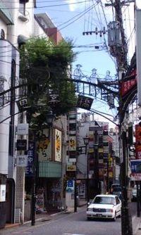 今日の思案橋/五島うどん