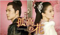 中国ドラマ「孤高の花 ~General&I~」2018/2/20(火) あさ7:00~好評につき再放送決定!