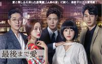 最新!高視聴率韓国ドラマ「最後まで愛」 日本初独占放送中!