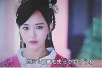 中国歴史ドラマ「王女未央-BIOU-」第14-15話のあらすじ!